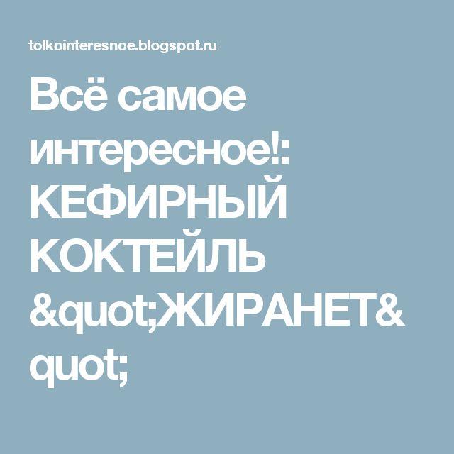 """Всё самое интересное!: КЕФИРНЫЙ КОКТЕЙЛЬ """"ЖИРАНЕТ"""""""