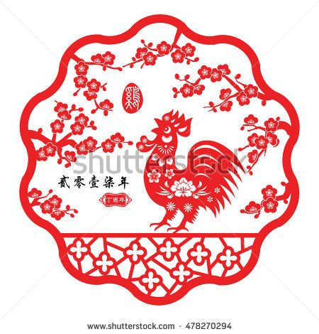 Rooster year Chinese zodiac symbol with paper cut art / small Chinese writing translation: year of the rooster.