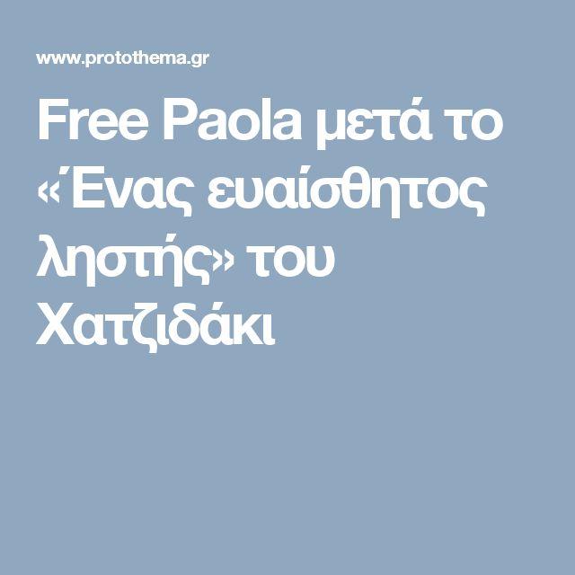 Free Paola μετά το «Ένας ευαίσθητος ληστής» του Χατζιδάκι