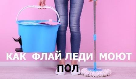 Система флай леди (flylady) и полезный совет, как сделать мытье полов быстрым, эффективным и качественным