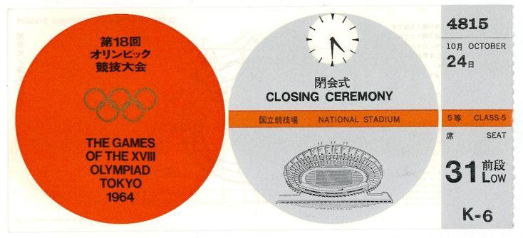 1964年オリンピック閉会式入場券