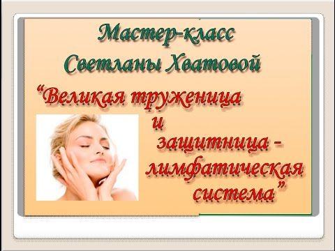 Великая труженица и защитница - лимфатическая система! - YouTube