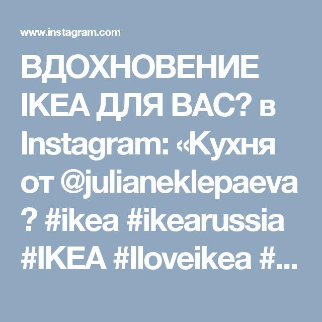 ВДОХНОВЕНИЕ IKEA ДЛЯ ВАС🏠 в Instagram: «Кухня от @julianeklepaeva 🌱 #ikea #ikearussia #IKEA #Iloveikea #ИКЕА #икеароссия#friday #homedesign #2017 #livingroom#homesweethome…» • Instagram