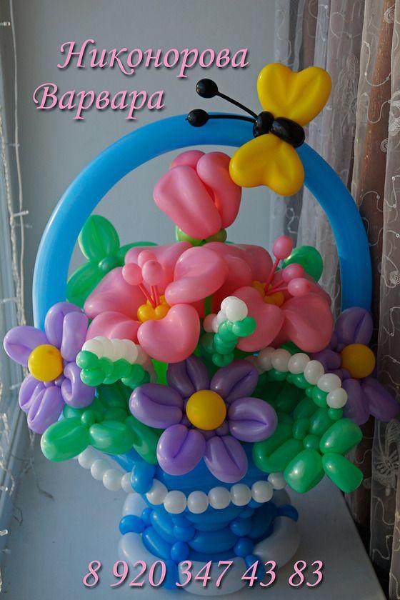 """Мои корзины с цветами из воздушных шаров! - Цветы и корзины - Клуб """"Воздушные шары"""""""