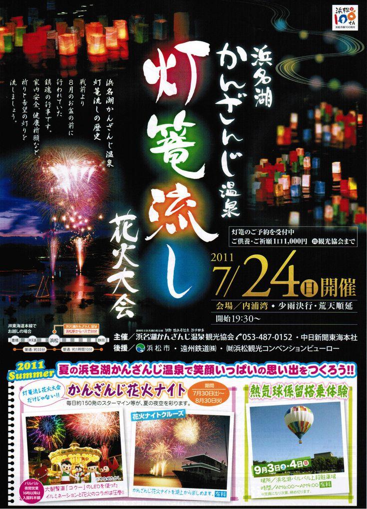 記録(2011年4月~2012年9月)Hamamatsu Lover's HTICのブログ 2:浜名湖かんざんじ温泉「灯篭流し花火大会」(7月24日)