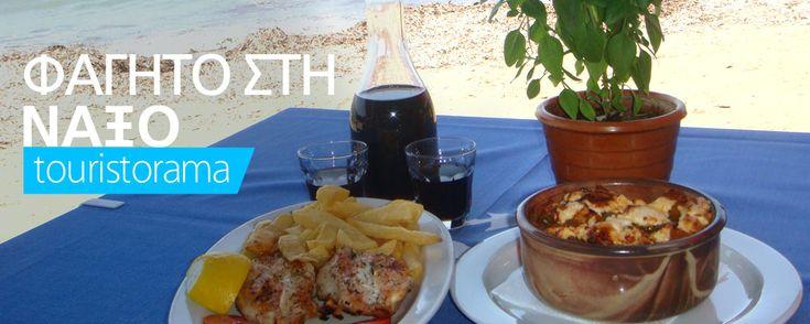 http://www.touristorama.com/ναξος-αφιερωμα-φαγητο  Η #Νάξος δεν φημίζεται μόνο για τις σμαραγδένιες #παραλίες της, αλλά και για την πλούσια παραγωγή της σε κίτρο και τυροκομικά! Το #καλοκαίρι δε, προτείνουμε παγωμένο λικέρ κίτρου, ένα ιδανικό χωνευτικό μετά το #φαγητό!