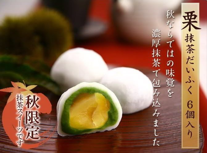 大福麻糬(^Q^)/ - 美食名產 - 台灣小站