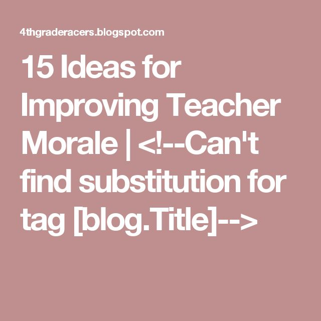 15 Ideas for Improving Teacher Morale | <!--Can't find substitution for tag [blog.Title]-->