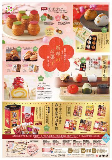 http://shunkado.hamazo.tv/e5036605.html