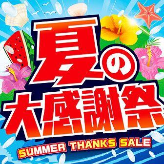 夏の大感謝祭 (10枚入) テーマポスター AL-BT3-0165 | 激安通販専門店 【のぼり通販ドットコム】