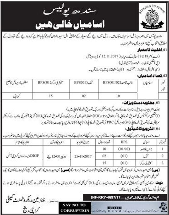 Sindh Police Jobs 2017 In Karachi For Naib Qasid And Sanitary Workers http://www.jobsfanda.com/sindh-police-jobs-2017-karachi-naib-qasid-sanitary-workers/