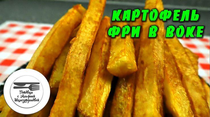 Картофель фри в воке. Как приготовить хрустящий картофель фри. Картофель...