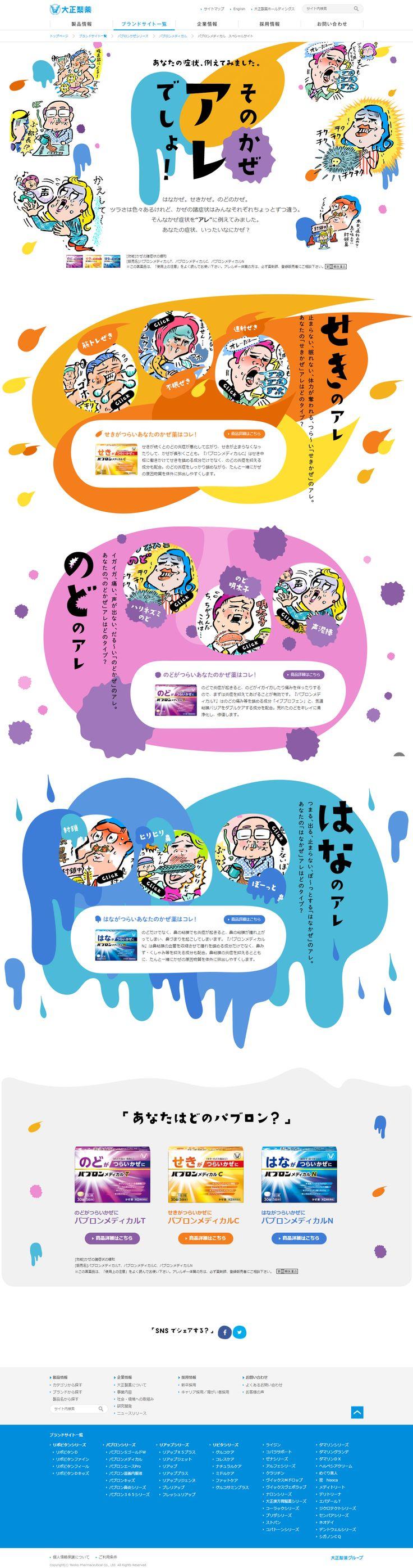 大正製薬 パブロンメディカル そのかぜ、アレでしょ! http://www.taisho.co.jp/pabron/medical/special/
