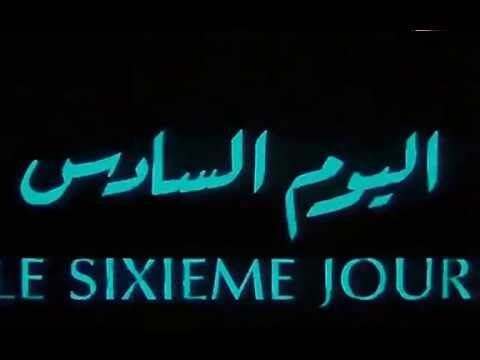 Friday Films: 'The Sixth Day,' Based on a Novel by Andrée Chedid – Arabic Literature (in English)