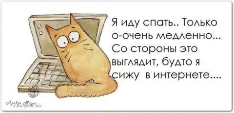 Иду спать - Валентина Константиновна Вайс