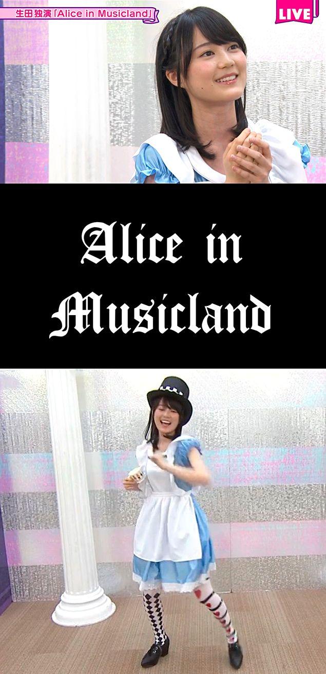 生田絵梨花 Alice In Musicland 乃木坂46時間tv 2020 生田絵梨花 生田 デュッセルドルフ