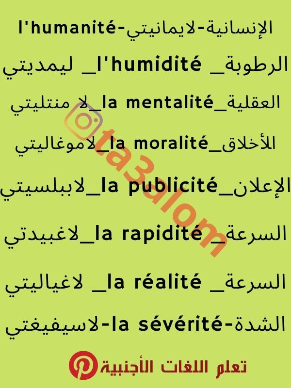تعلم اللغة الفرنسية بسهولة Learn French Learning France