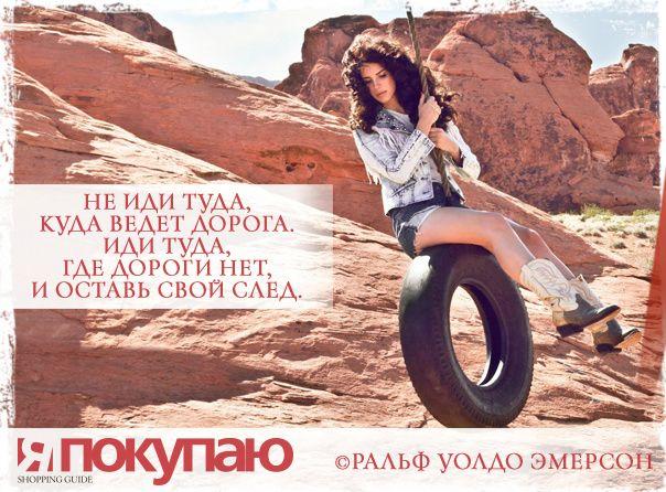 «Не иди туда, куда ведет дорога. Иди туда, где дороги нет, и оставь свой след». - © Ральф Уолдо Эмерсон http://www.yapokupayu.ru
