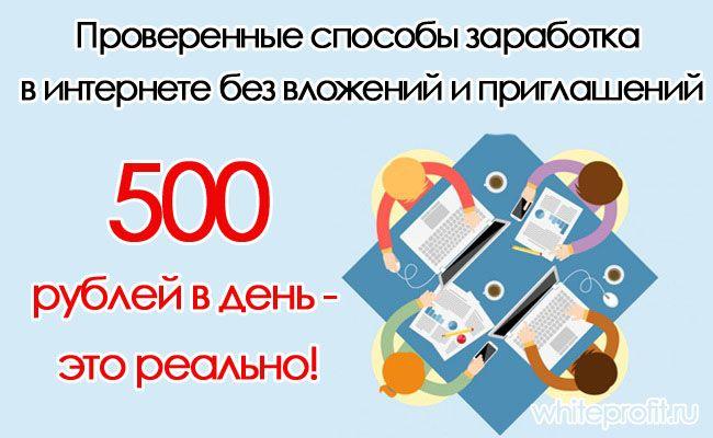 заработок в интернете без вложений от 500 рублей в день
