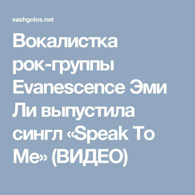 Вокалистка рок-группы Evanescence Эми Ли выпустила сингл «Speak To Me» (ВИДЕО)