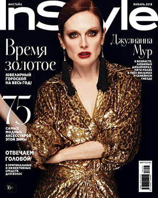 InStyle №1 январь 2018 #Instyle #fashion #style #мода #женскийжурнал