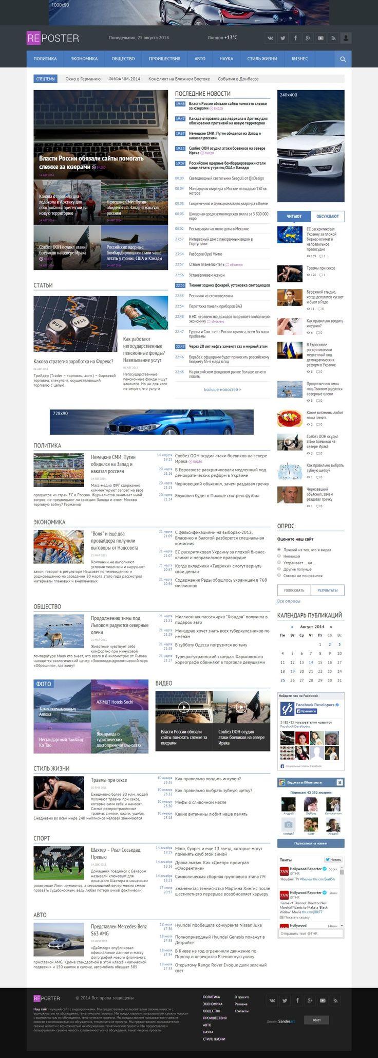 Reposter - новостной адаптивный шаблон для DLE #templates #website #шаблон #сайт #web