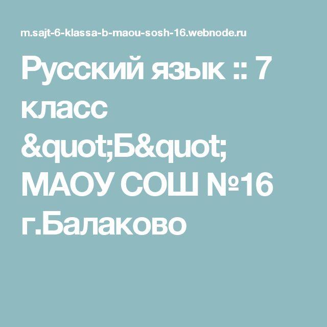 "Русский язык :: 7 класс ""Б"" МАОУ СОШ №16 г.Балаково"