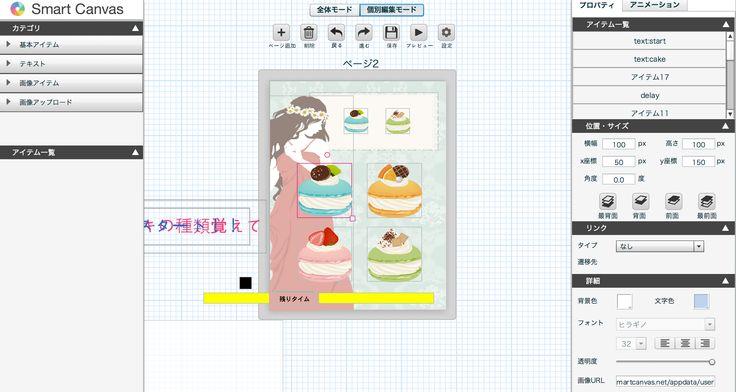 HTML5の技術で簡単にスマートフォンWEBサイト作成するSmart Canvas | A!@Atsuhiko Takahashi  (via http://attrip.jp/108810/ )