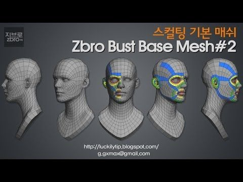 Zbrush Bust Base Mesh - YouTube