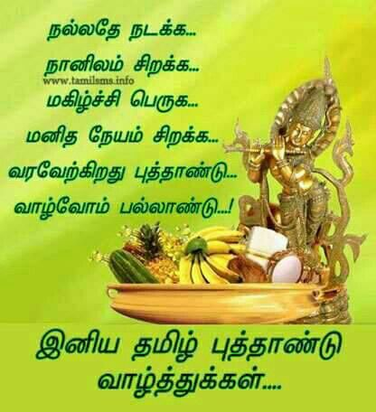 Happy Tamil New Year Wishes - Iniya Tamil Puthandu Vazhthukkal.