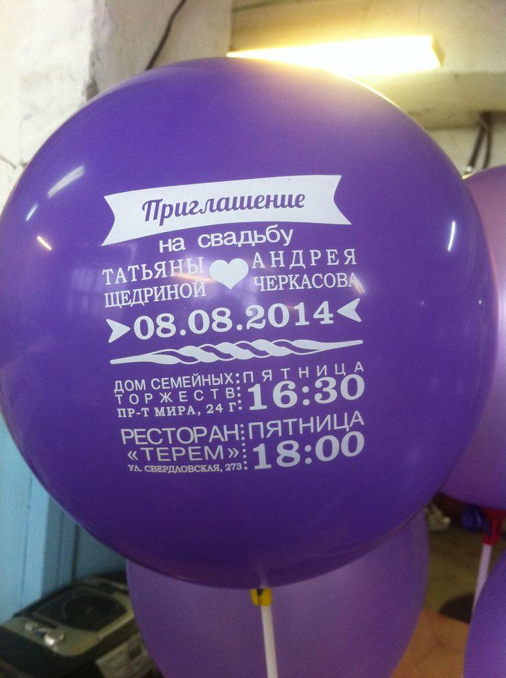 Печать на шариках приглашений на свадьбу. Гелий, доставка!