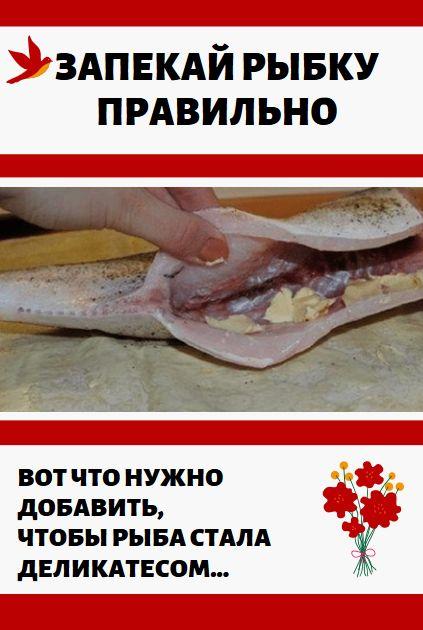 Photo of Запекай рыбку правильно! Вот что нужно добавить, чтобы обычная свежемороженая стала деликатесом…