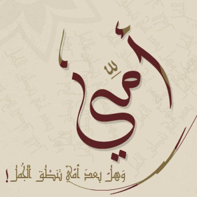 أسأل الله العظيم رب العرش العظيم أن يشفيك يا أمي يارب إن كانت هذه ليلة القدر فاشف والدتي شفاء ت Wise Words Quotes Islamic Calligraphy Painting Mother Quotes