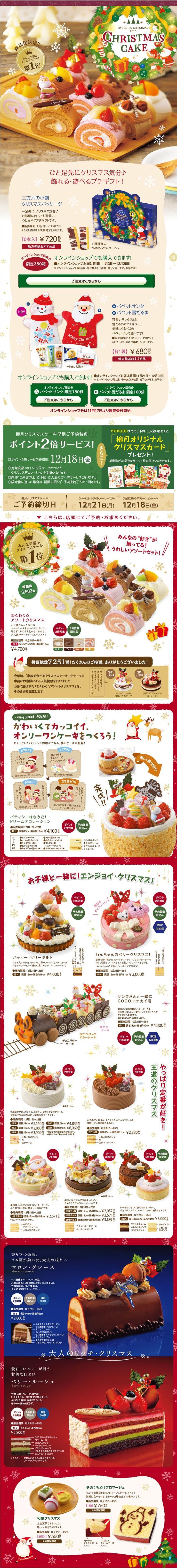 柳月クリスマスケーキ