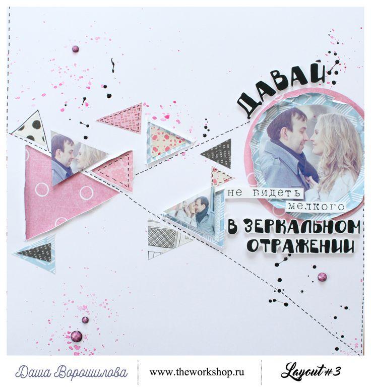 ♥ Творческий дневник Даши Ворошиловой ♥
