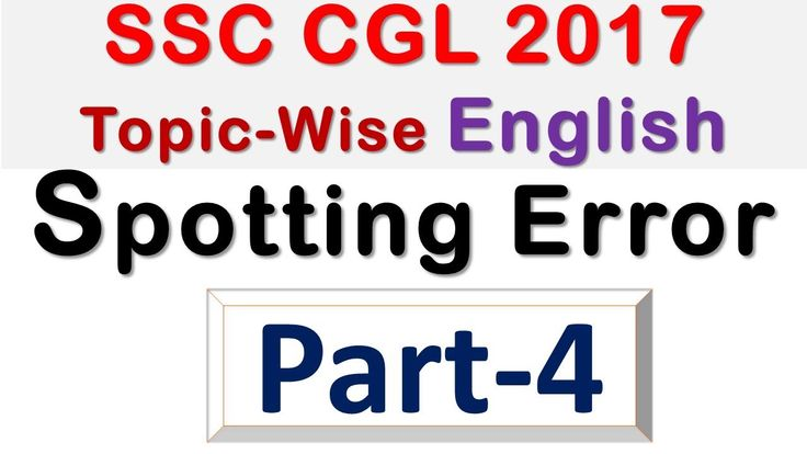 SSC CGL 2017 Spotting Error Part - 4 | SSC previous year question paper ...
