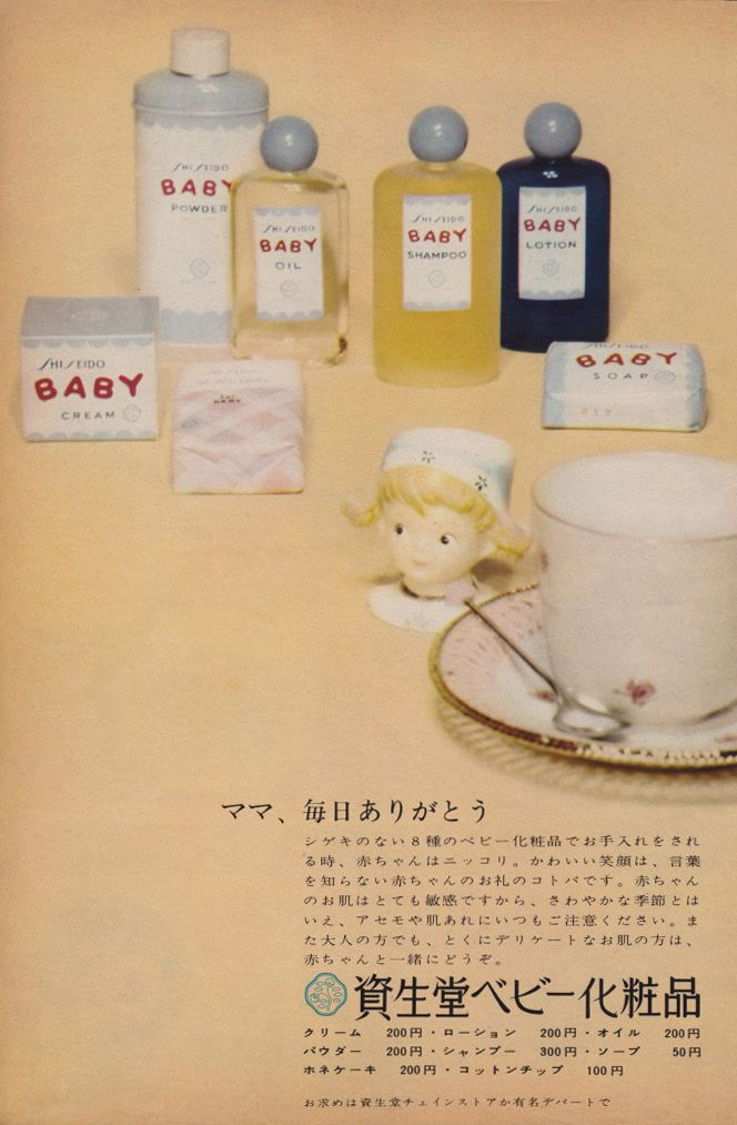 For Baby-Shiseido-1961
