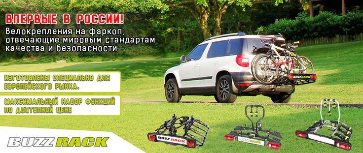 Магазин Rackworld.ru - официальный дистрибьютор BuzzRack в России!  Вам больше не нужно переплачивать за бренд!  BuzzRack - новое имя на российском рынке велобагажников!  #rackworld #buzzrack #фаркоп #велобагажник #велокрепление
