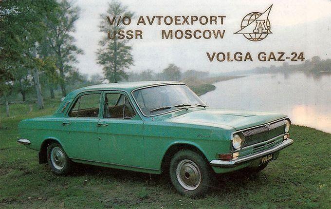 Автомобильная промышленность СССР, как известно, работала не только на благо советских граждан, но и дружественных стран, поэтому немногочисленные плакаты с новинками выпускались на разных языках.
