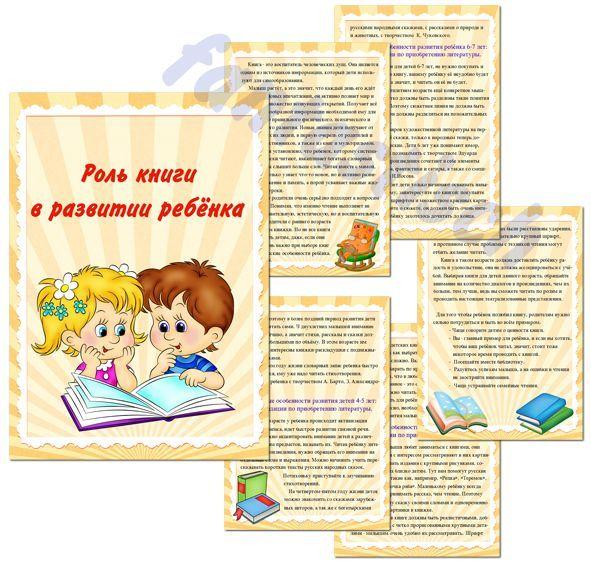 Картинки роль книги в развитии детей