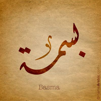 #Basma #Arabic #Calligraphy #Design #Islamic #Art #Ink #Inked #name #tattoo Find your name at: https://namearabic.com