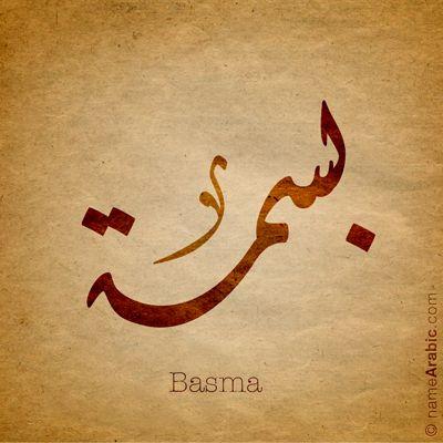 #Basma #Arabic #Calligraphy #Design #Islamic #Art #Ink #Inked #name #tattoo Find your name at: https://namearabic.com