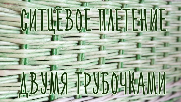 Плетение такого узора мало чем отличается от обычного ситцевого плетения, но для красивого плавного перехода нужно правильно разместить рабочие трубочки. Как...