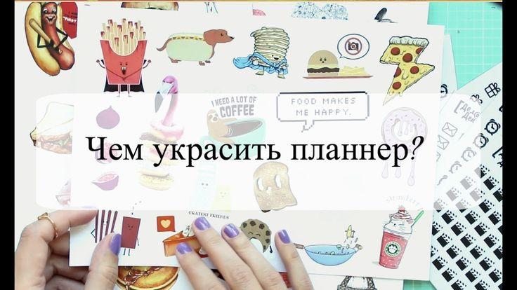 http://www.theworkshop.ru ❀ Что использовалось в видео ❀ ✄ Наклейки Дом Старцевых: Блог: http://www.starhouse.info ✄ Наклейки StickyShop: http://vk.com/stick...