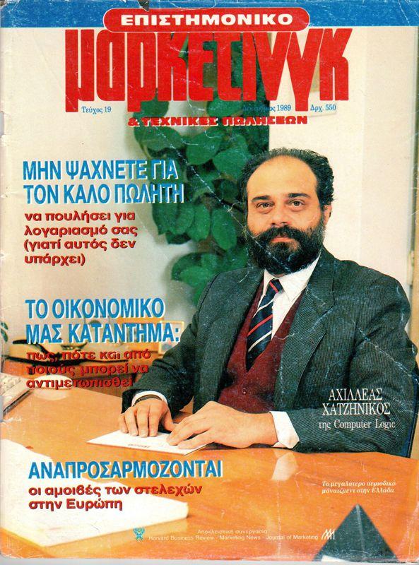 Αχιλέας Χατζηνίκος Epistimoniko Marketing