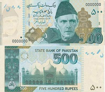 Pakistani Rupee | Pakistani Rupee 50 (Fifty)