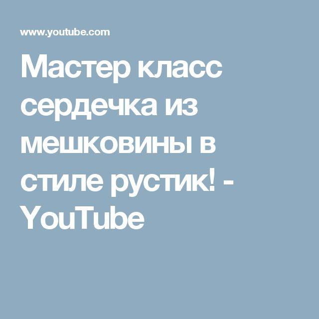 Мастер класс сердечка из мешковины в стиле рустик! - YouTube