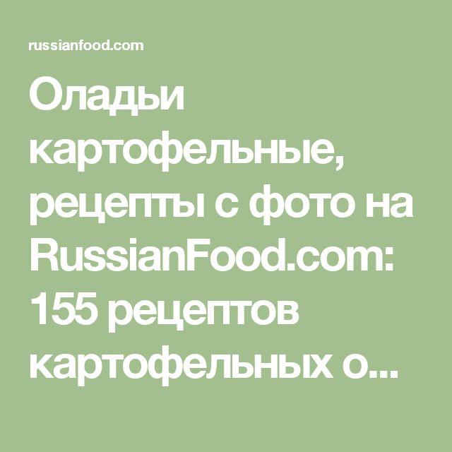 Оладьи картофельные, рецепты с фото на RussianFood.com: 155 рецептов картофельных оладий