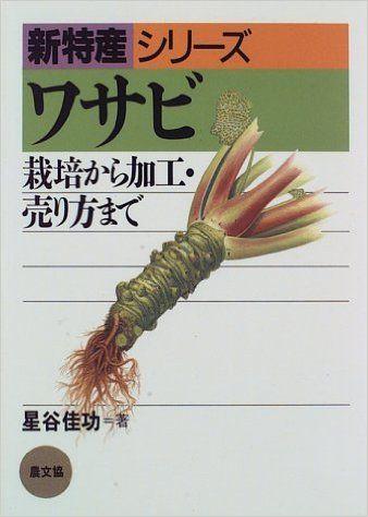 와사비 - 재배에서 가공 · 판매 방법까지 (새로운 특산 시리즈) | 星谷 佳功 | 책 | Amazon.co.jp