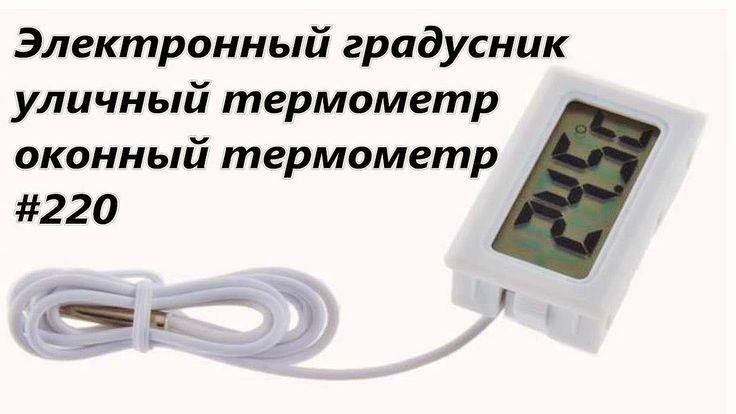 Электронный градусник, уличный термометр, оконный термометр # 220